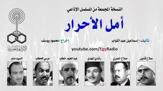 المسلسل الإذاعي ״أمل الأحرار״ ׀ صلاح قابيل ׀ نسخة مجمعة