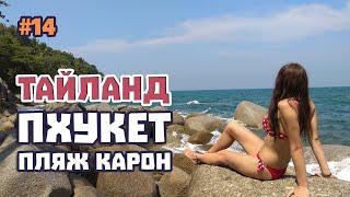 Пхукет. Пляж Карон