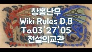 Ta03'27'05 Wiki Rules 창홍난무 웅화룡…