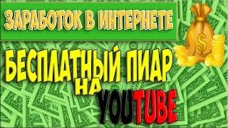 Обучение заработку в интернете/Бесплатный пиар на YouTube