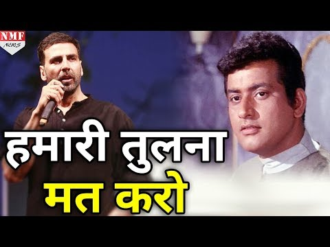 Manoj Kumar से तुलना होने पर Akshay Kumar ने दिया ऐसा Reaction