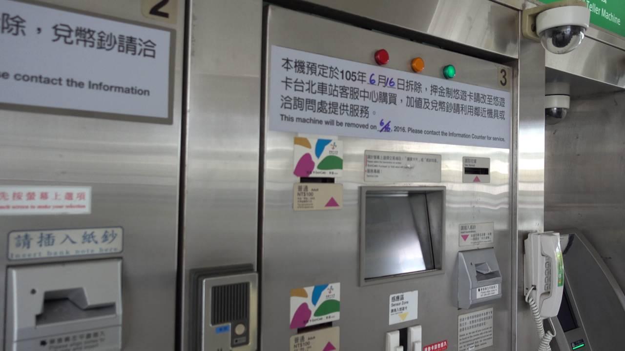 TRTC 臺北捷運文湖線 西湖站 悠遊卡購票加值機 兌幣機 合約到期撤離公告 - YouTube