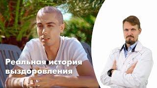 Артрит, артроз, остеохондроз излечимы! Выздоровление Н.Мрочковского по методу В.Соболевского.