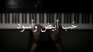 موسيقى بيانو - مسلسل حب ابيض واسود (أنا أحبك) - عزف علي الدوخي