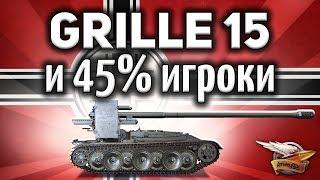 Grille 15 и 45%-ные игроки