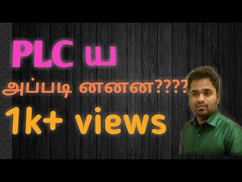 What is PLC and it's programming lesson 1 (Tamil)