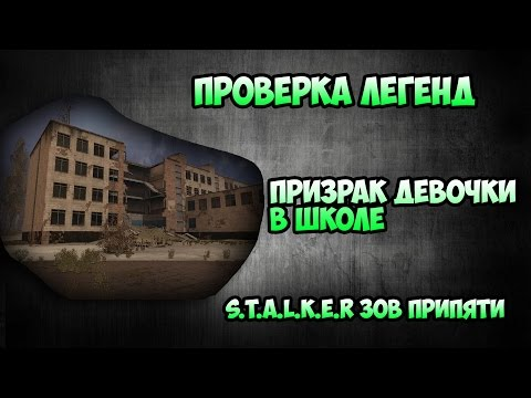 Проверка легенд - Призрак девочки в школе - S.T.A.L.K.E.R зов Припяти