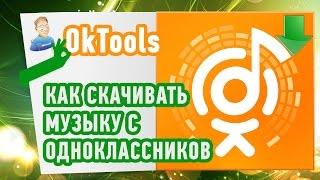 Как скачать музыку с Одноклассников? Расширение OkTools