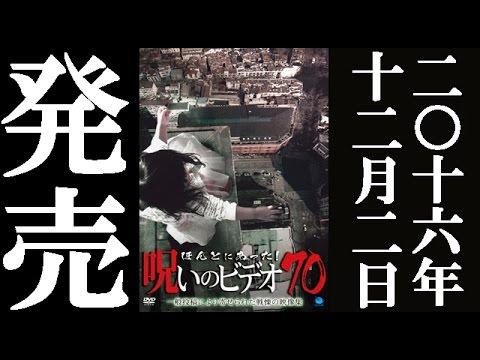 ほんとにあった!呪いのビデオ70 2016.12.2リリース 予告編