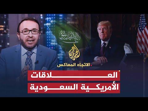 الاتجاه المعاكس- أميركا والسعودية.. طلاق وشيك أم زواج كاثوليكي؟  - نشر قبل 7 ساعة