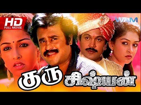 GURU SISHYAN | Tamil Film | Full Movie | Rajinikanth | Prabhu | Gouthami | Seetha