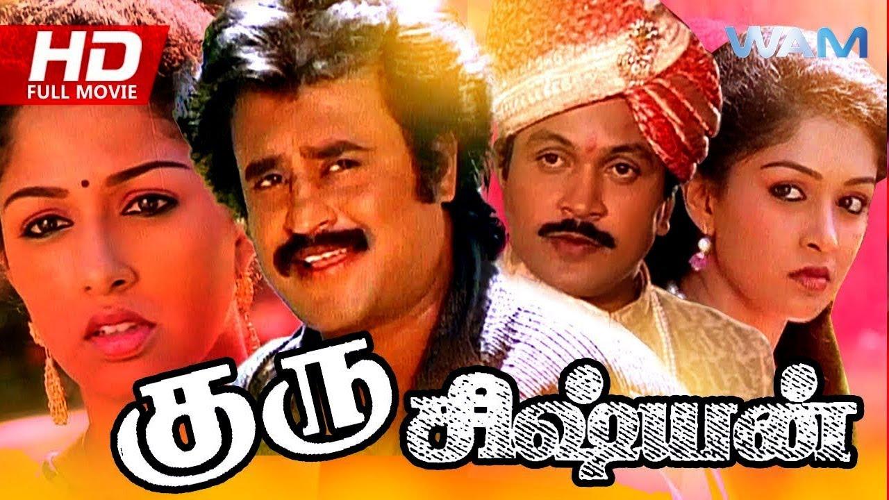 Guru Sishyan Tamil Full Movie   Rajinikanth   Prabhu   Gouthami   Seetha   Pandiyan   SP Muthuraman