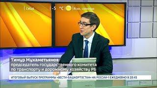 Вести. Интервью - Тимур Мухаметьянов