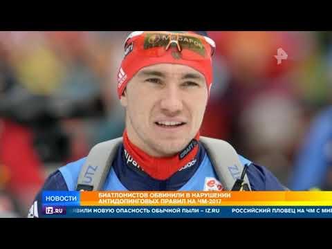 Сборная России по биатлону одерживает победы, несмотря на угрозы и расследование