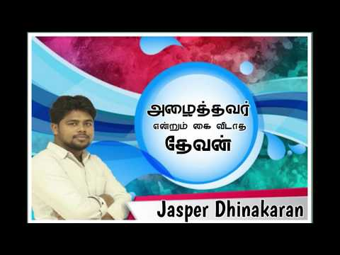New Tamil Christian Songs | Unplugged | Naan Unnai Vittu Vilaguvathillai By Jasper Dhinakaran