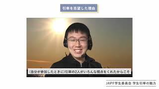 日本アジア振興財団【JAPF学生委員会】活動紹介動