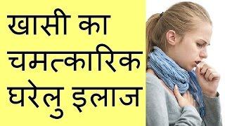 ख स क घर ल इल ज    khasi ki dawa    khasi jukam ka ilaj in hindi