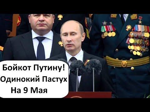 ОДИНОКИЙ ПАСТУХ  НА 9 МАЯ! ГОСТЕЙ НОЛЬ!!!