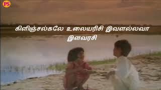 ஒரு கிளி உருகுது Oru Kili Uruguthu   Whatsapp Status Tamil  Vijayauthayam TV