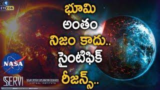 భూమి అంతం నిజం కాదు..సైంటిఫిక్ రీజన్స్..! Planet X Nibiru 2017 Is Fake | Scientific Reasons...