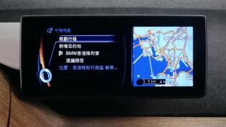 BMW i3 (2017 or earlier) - Navigation System: Add Destination to Trip