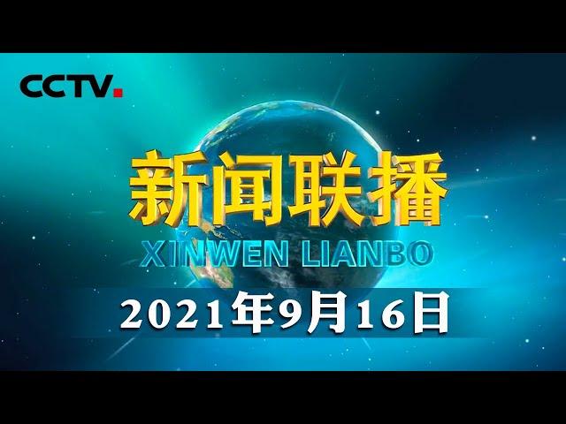 第十四届全国运动会在陕西西安隆重开幕 习近平出席并宣布运动会开幕 | CCTV「新闻联播」20210916