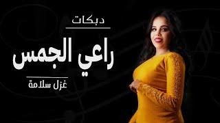 راعي الجمس نياله ( محلا ميلة عقاله ) -ميدلي شعبي - غزل سلامه 2020