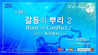 May 23rd 2021 | Sunday Live Worship | Landmarker Ministry
