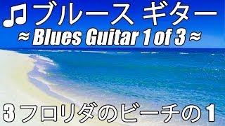 ブルース ギター音楽遅いリラックス インストゥルメンタル曲をリラックスします。Blues guitar music slow relaxing instrumental relax songs