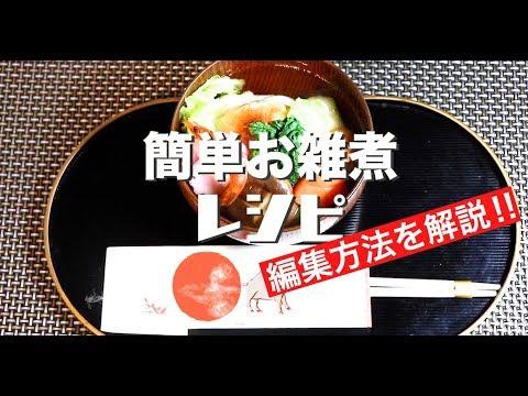 動画編集のポイント!!前回作成した料理動画【解説編】