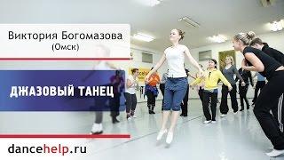 Джазовый танец. Виктория Богомазова, Омск