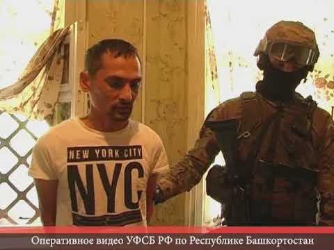 Оперативное видео ФСБ,
