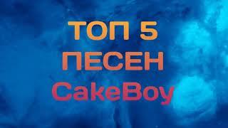 ТОП 5 ПЕСЕН CakeBoy