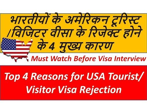 How to face US(America) Tourist/Visitor Visa Interview in Hindi with Visa question and Answer