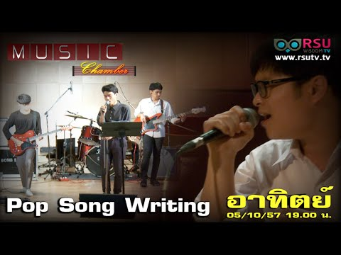 Music Chamber : Pop Song Writing  By Conservatory of Music, Rangsit University