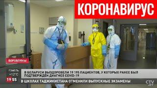 Коронавирус в Беларуси Главное сегодня 02 06 Как система Семашко помогает в борьбе с COVID