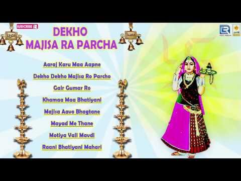 Majisa Bhajan - Dekho Majisa Ra Parcha | Kushal Barath | Bhatiyani Maa | New Rajasthani Songs