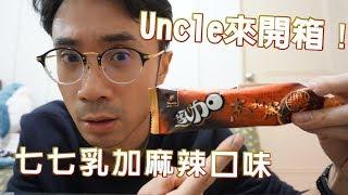 七七乳加麻辣口味!Uncle來開箱