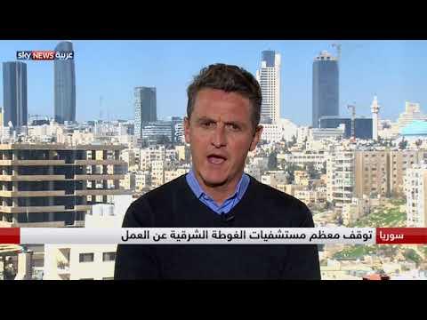 تحذيرات من -الموت جوعا- في الغوطة الشرقية لدمشق  - نشر قبل 4 ساعة