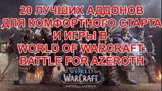 20 ЛУЧШИХ АДДОНОВ ДЛЯ КОМФОРТНОГО СТАРТА И ИГРЫ В  WORLD OF WARCRAFT: BATTLE FOR AZEROTH