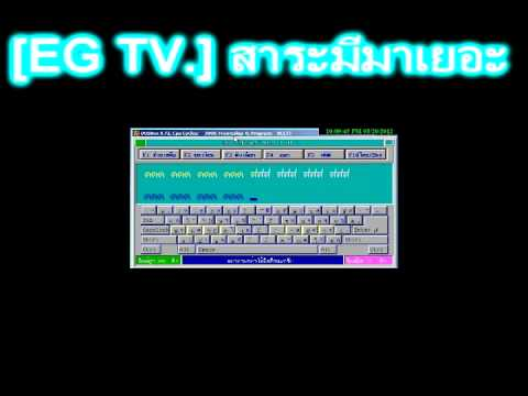 [EG Tv.] Review โปรแกรมพิมพ์ดีด