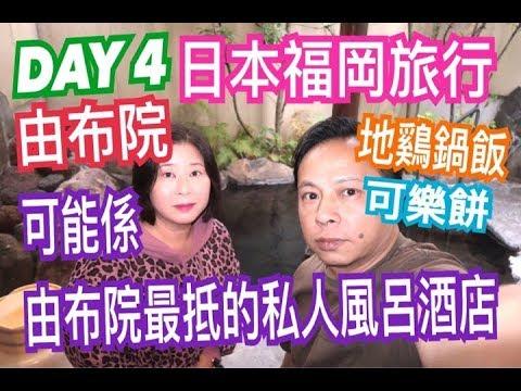 兩公婆食在日本 ~ 福岡旅行 DAY 4 ( 由布院篇 )...可能係由布院最抵的私人風呂酒店、試人氣可樂餅、地雞飯