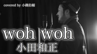 woh woh / 小田和正 Covered by 小磯佑輔 (Yusuke Koiso) ▽LINK Twitter...