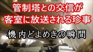 CA大あわて! 航空機の機内に管制塔との交信が放送 飛行機の副操縦士のミスか スチューワーデスが慌てて機内アナウスをかぶせます 管制官