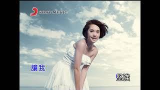 楊丞琳 仰望  (Official Video Karaoke)