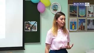Во Власихе стартовал конкурс  Учитель года – 2018. Открытый урок педагогов