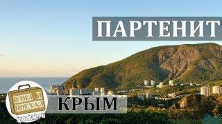 видео Утес – путеводитель по курортам Крыма