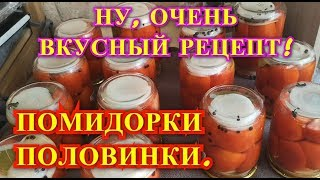 Рецепт вкуснейших помидор на зиму. Помидоры на лимонной кислоте.