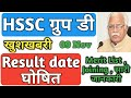HSSC Group D भर त क Final Merit List कब आएग Merit List Joining Haryana Group D Hindi mp3