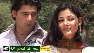 Teri Julfo Ke Saye || तेरी जुल्फों के साये  || Vijay Verma, Suman Negi || Hindi Movies Songs